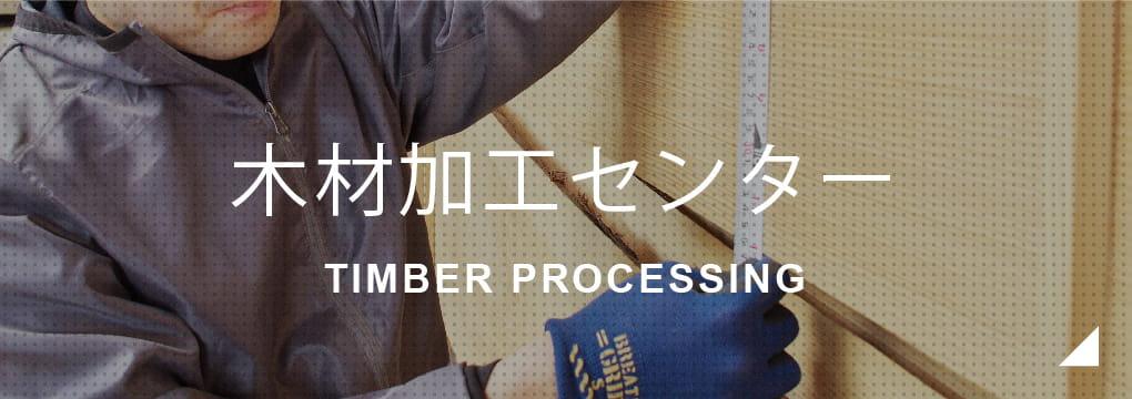 木材加工センター Timber Processing