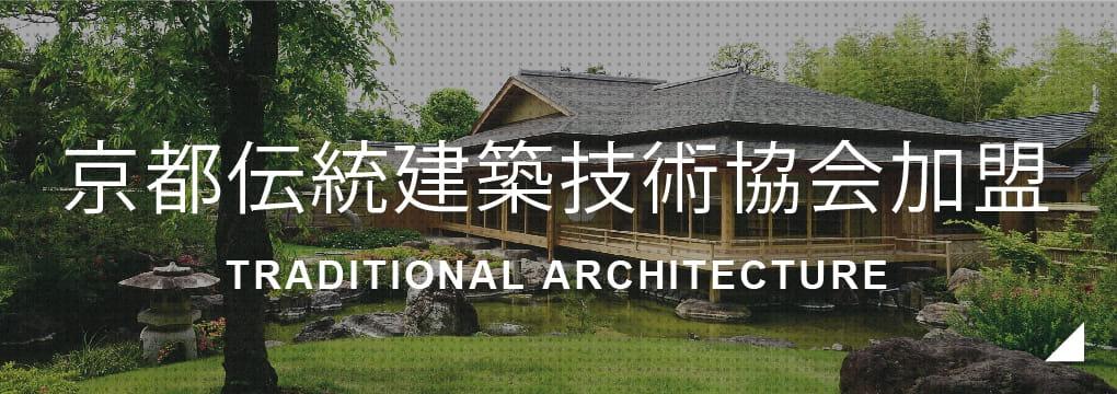 京都伝統建築技術協会加盟 Traditional architecture